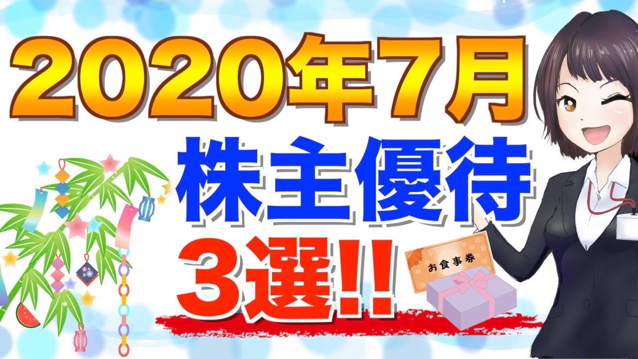 【厳選】2020年7月のオススメ株主優待銘柄3選!(業績好調な優待株)