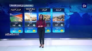 النشرة الجوية الأردنية من رؤيا 22-12-2019 | Jordan Weather