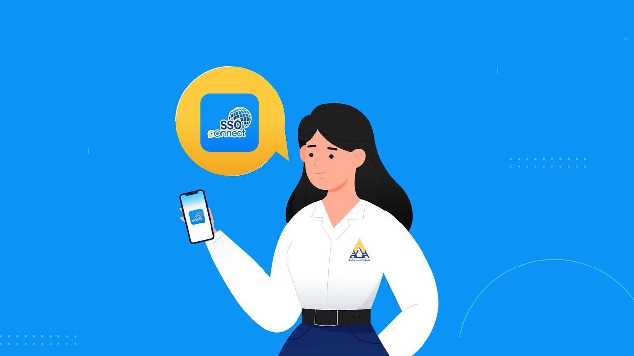 SSO Connect แอฟพิเคชั่นสำนักงานประกันสังคม เพื่ออำนวยความสะดวกให้นายจ้าง ลูกจ้าง ประชาชนทั่วไป