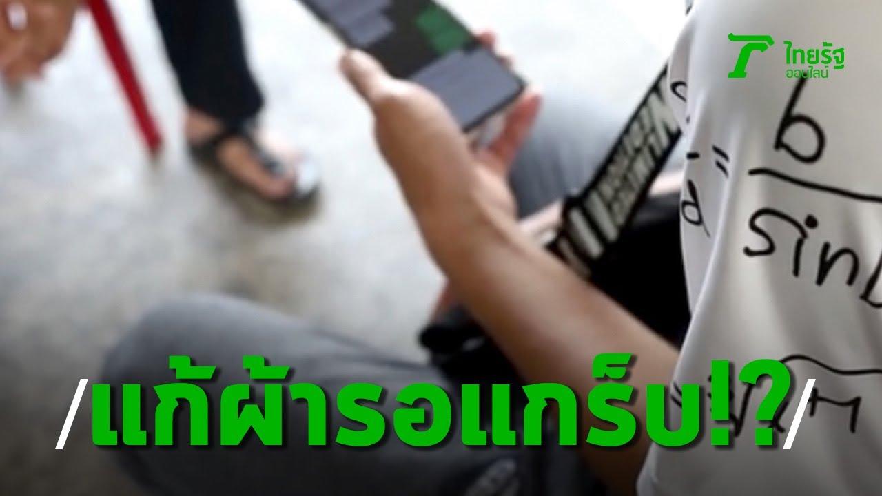 สยิวสุดๆ หนุ่มแกร็บไปส่งของ เจอลูกค้านอนแก้ผ้ารอ!?  | Thairath Online