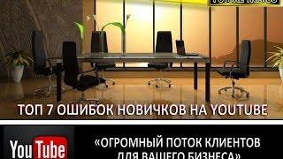 УРОК 5 Топ 7 ошибок новичков на YouTube, Тренер Иванова Екатерина +38 050 7770818