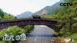"""《地理·中国》 20200510 凝固的""""旋律""""·廊桥密档  CCTV科教"""