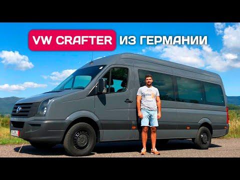 Volkswagen Crafter или Mercedes Sprinter из Германии?