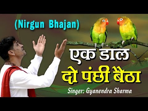 "Nirgun Bhajan - Kabir Ke Dohe ""Ek Daal Do Panchhi Re Baitha"" By Gyanendra Sharma"