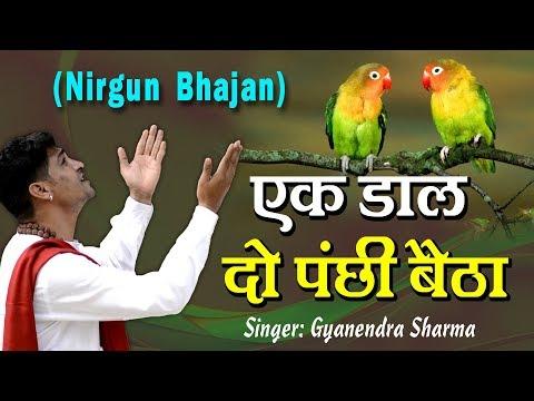 Nirgun Bhajan - Kabir Ke Dohe