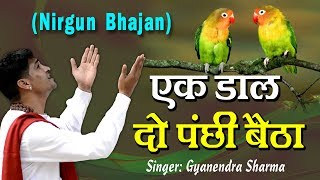 nirgun-bhajan---kabir-ke-dohe-ek-daal-do-panchhi-re-baitha-by-gyanendra-sharma