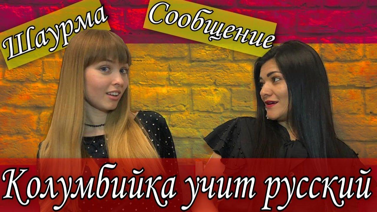 Говорим на испанском с носителем | Колумбийка учит русский язык | @hablamos_esp