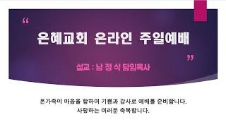 은혜교회 남정식목사 20200927
