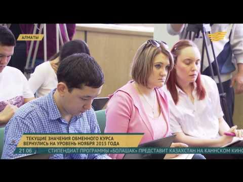 1 февраля пенсионные накопления казахстанцев составили 6,7 трлн. тенге