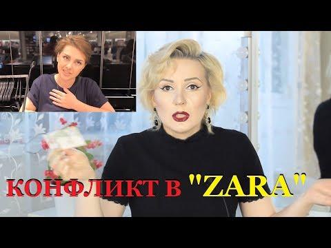 КОНФЛИКТ в магазине ZARA///НОСИТЕ С ДЫРКАМИ!!!