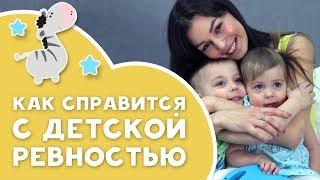 Как справиться с детской ревностью [Любящие мамы]