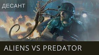 Чужой: Завет - [Десант] Aliens vs Predator 2010 - на русском