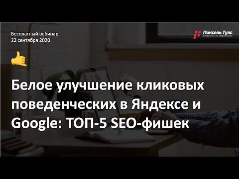 🌕 Кликовые ФАКТОРЫ + ТОП-5 SEO-фишек для белого улучшения поведенческих в Яндексе и Google