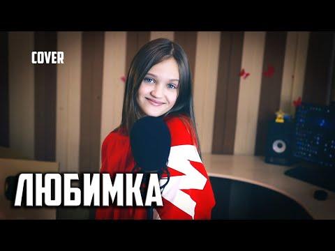 ЛЮБИМКА  |  Ксения Левчик  |  Cover NILETTO