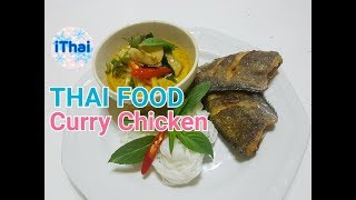 ็How to make easy Thai Cooking GREEN CURRY CHICKEN Recipe with Fried Fish | Thailand | iThai