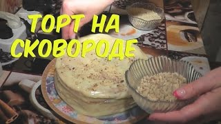 Торт на сковороде за 30 минут The most delicious and quick cake in a frying pan