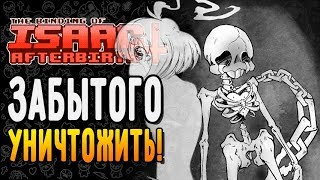 ЗАБЫТОГО УНИЧТОЖИТЬ! ► The Binding of Isaac: Afterbirth+ |117| 5 booster pack