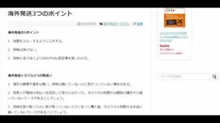 海外発送トラブル3つの勘違い転売アカデミーamazon輸出ノウハウ