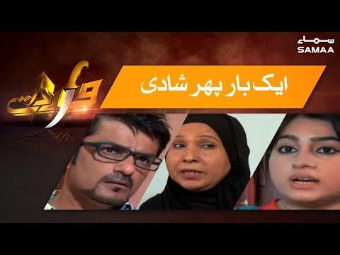 Ek baar phir Shadi | Wardaat | SAMAA TV | January 16, 2019