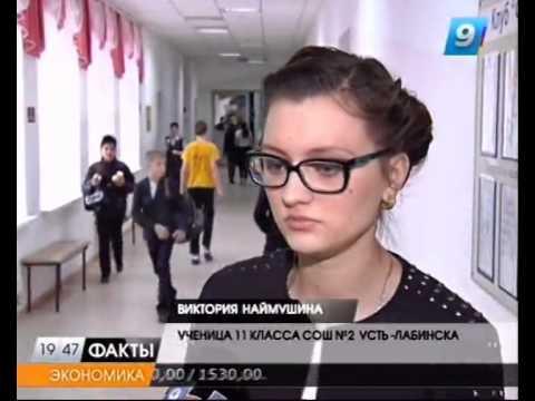 Директор усть-лабинской школы представит край на всероссийском конкурсе.
