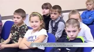 Служащие газпрома провели урок в общеобразовательной школе