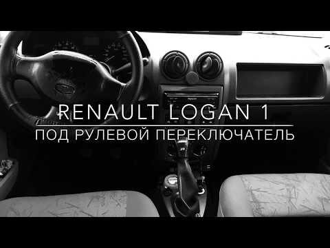 Под рулевой переключатель, Лада Ларгус, Renault Logan 1