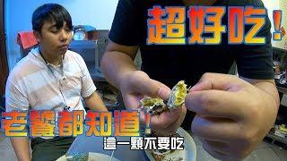 野生毛蟹料理簡單最美味!Taiwan Cooking crab 台湾高級カニを料理