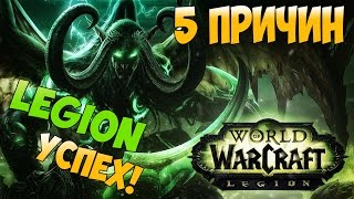 World of Warcraft:Legion. 5 причин успеха дополнения Легиона!/Legion