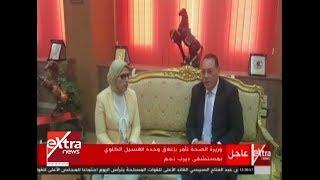 الآن| وزيرة الصحة تأمر بإغلاق وحدة الغسيل الكلوي بمستشفى ديرب نجم