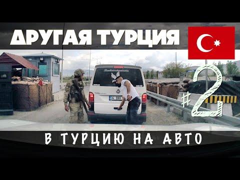 На машине в Турцию через Древнюю Армению: Ани, Арарат, озеро Ван. Турецкий Курдистан #2