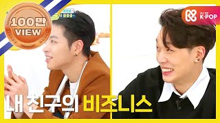 (Weekly Idol EP.341) Precious IKON B.I's Lovely moment [진귀한 비아이 애교타임]