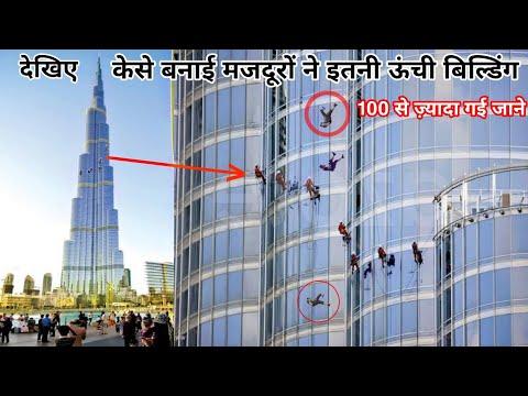 दुनिया की सबसे ऊंची बिल्डिंग जान पर खेलकर ऐसे बनाई इन मजदूरो ने   Burj Khalifa Building Construction