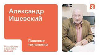 Александр Ишевский. Пищевые технологии