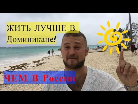 ЛУЧШЕ ЖИТЬ В ДОМИНИКАНЕ ЧЕМ В РОССИИ