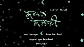 Supan Slayi : Amrit Pamal   Harmanjeet   Rani Tatt Songs   Latest Punjabi songs 2021