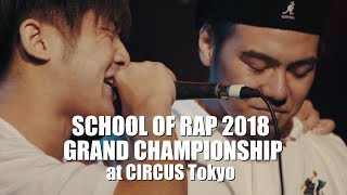 SEMI FINAL TERA_Z vs がーどまん:SCHOOL OF RAP 2018 GRAND CHAMPIONSHIP