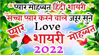 Heart Touching Shayari In Hindi 🌹 love shayari 2022🥰 प्यार मोहब्बत हिंदी शायरी screenshot 2