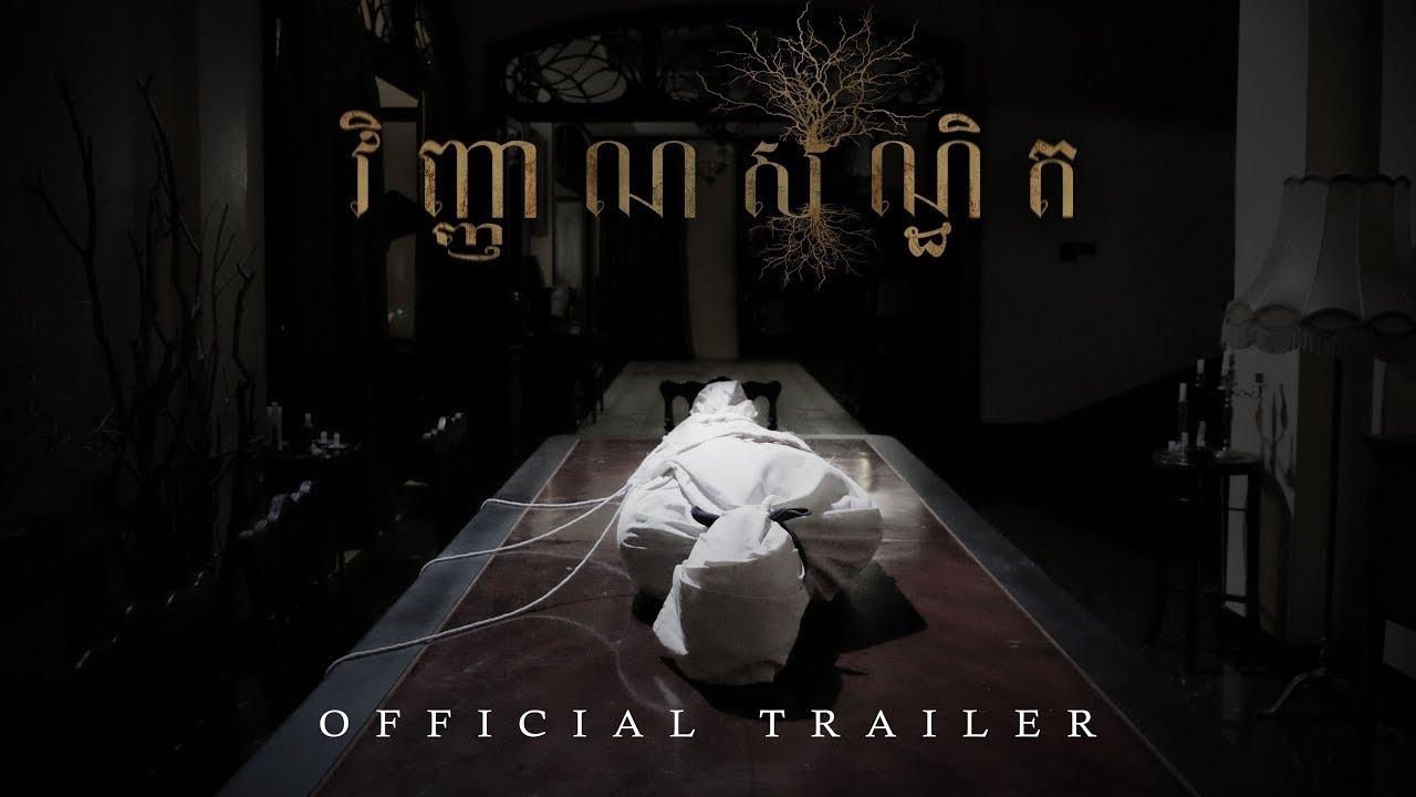 Download រឿង វិញ្ញាណសណ្ឋិត (The Reside 2019) Full Movie Speak Thai Sub English