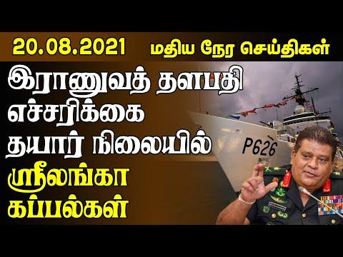 மதியநேர செய்திகள் - 20.08.2021- இராணுவத்தளபதி கடும் எச்சரிக்கை -   Sri Lanka Tamil News