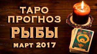 РЫБЫ - Деньги, любовь, здоровье. Таро-прогноз на март 2017