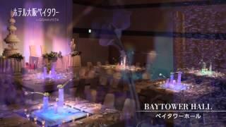 Aquajewel アクアジュエル ホテル大阪ベイタワー