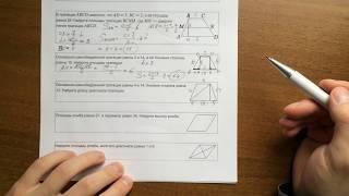 Геометрия ОГЭ. Четырехугольники #8 (задача 9 и 11 типа ФИПИ)