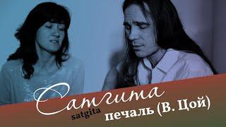 �������� ���� Aтморави и Лалития «Печаль» (Виктор Цой) ������