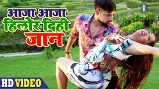 Aaja Aaja Hilor Dihi Jaan | Full Song | आजा आजा हिलोर दिही जान | Rakesh Mishra | Bhojpuri Movie Song