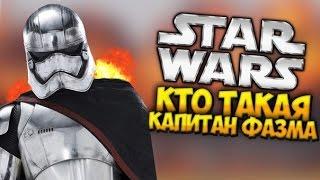 КТО ТАКАЯ КАПИТАН ФАЗМА? (Star Wars: The Force Awakens)