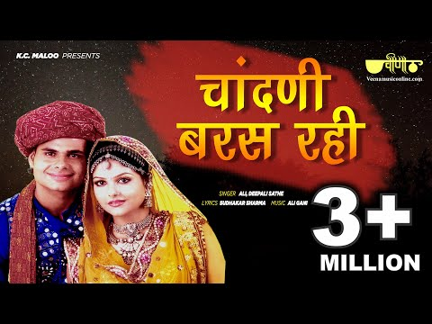 New Rajasthani Song 2017 | Chandani Baras Rahi Full HD | Rajasthani Love Songs