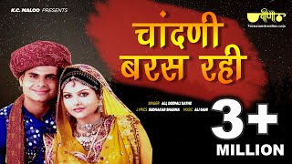 Chandni Baras Rahi (Original Song) New Rajasthani Marwari Song | Veena Music