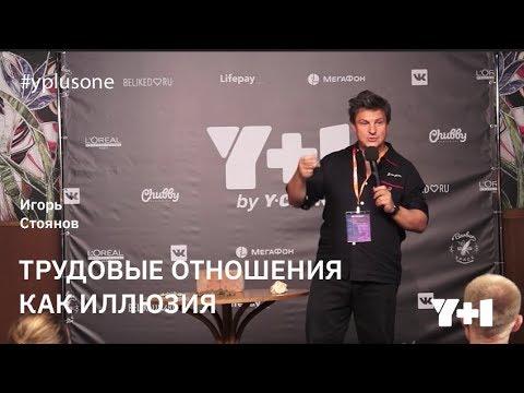 Y+1 Игорь Стоянов,