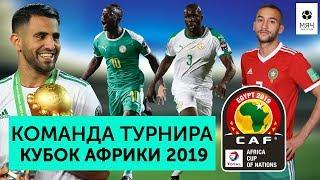 Команда турнира Кубок Африки 2019 | Победа Алжира, провал Салаха, сенсация Мадагаскара