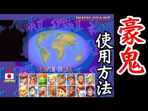 豪鬼使用方法 How to select Gouki(Akuma) on SUPER STREET FIGHTER IIX [GV-VCBOX,GV-SDREC]